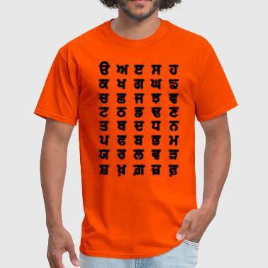 Made In Punjab Punjabi Aplhabet - Punjabi T-Shirt - Men's T-Shirt