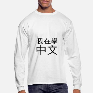Taiwan I'm Learning Chinese (traditional) - Men's Longsleeve Shirt