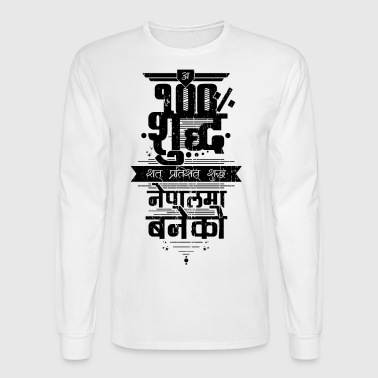 100% Pure. Made In Nepal. - Men's Long Sleeve T-Shirt