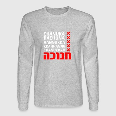 Hanukkah Spelling Hebrew Jewish T Shirt - Men's Long Sleeve T-Shirt