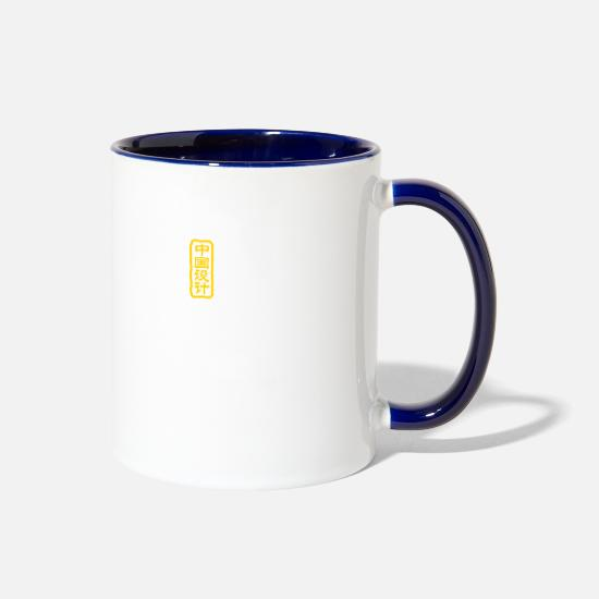 Writing Mugs & Drinkware - Chinese Words: Joy - Two-Tone Mug white/cobalt blue