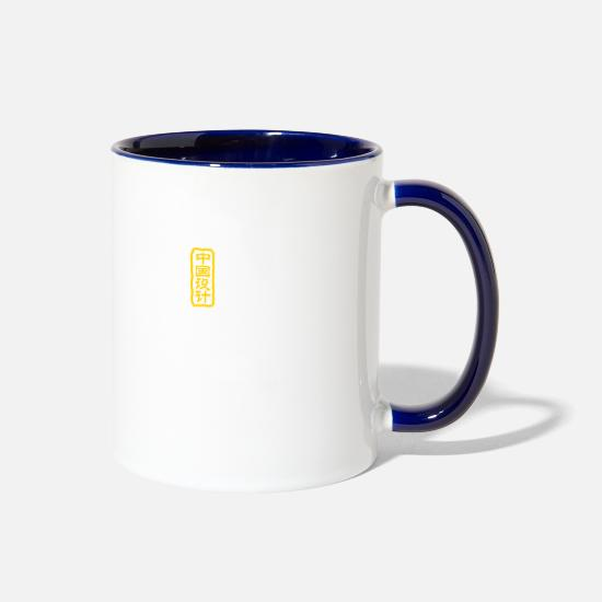 Chinese Mugs & Drinkware - Chinese Words: Joy - Two-Tone Mug white/cobalt blue