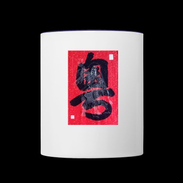 Chinese Character, Chinese calligraphy - Contrast Coffee Mug