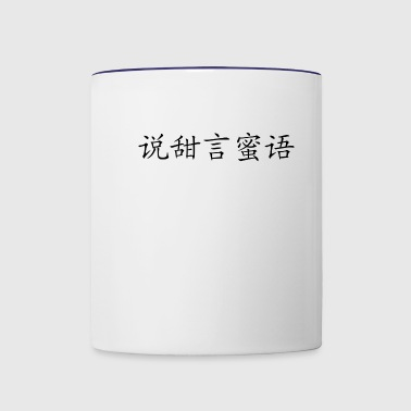 chinese symbols for honey 7413 2 103 - Contrast Coffee Mug