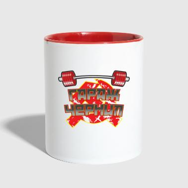 Ukraine Garage Ink-Russian - Contrast Coffee Mug