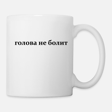Soviet Union head not hurts голова не болит - Mug