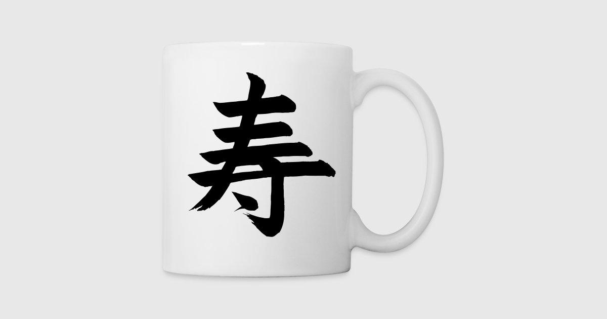 Happiness Japanese Symbol Vector By Biginjapan Spreadshirt