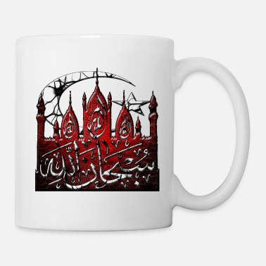 Islam Islam - Coffee/Tea Mug