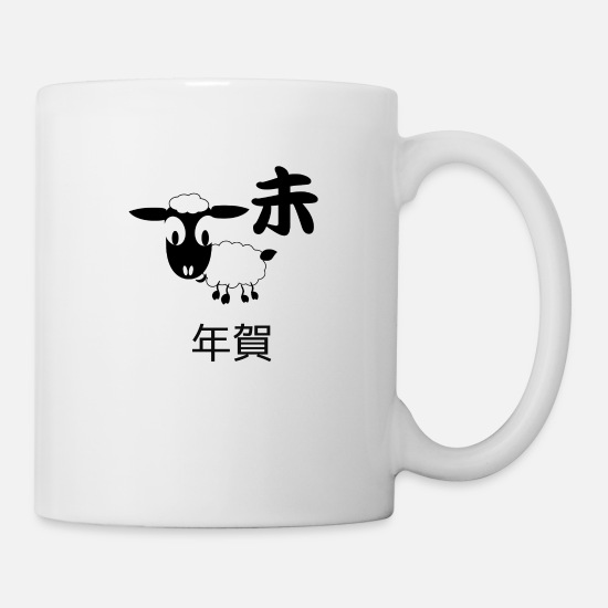 Chinese Zodiac Sheep Japanese Version Coffee/Tea Mug - white