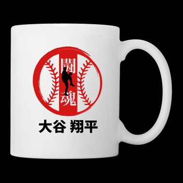 Fighting spirit Shohei - Coffee/Tea Mug
