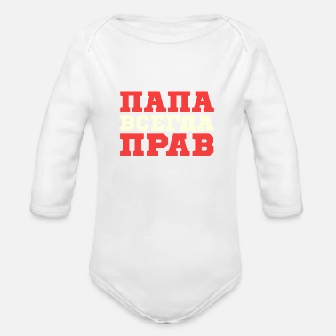Best Grandpa Папа всегда прав Gift Father Father's Day - Organic Long-Sleeved Baby Bodysuit