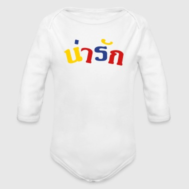 Cute / Narak in Thai Language Script - Organic Long Sleeve Baby Bodysuit