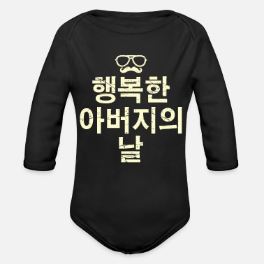 B Day Fathers Day Korean B - Organic Long Sleeve Baby Bodysuit