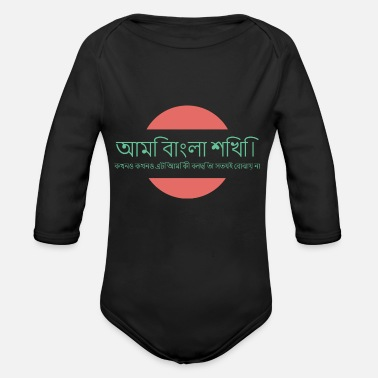 Bengali Learning Bengali - Organic Long-Sleeved Baby Bodysuit