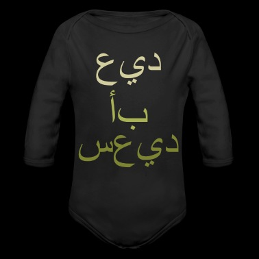 Fathers Day Arabic - Organic Long Sleeve Baby Bodysuit