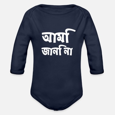 Bengali Bengali Student - I Dont Know - Bengal Bengis - Organic Long-Sleeved Baby Bodysuit