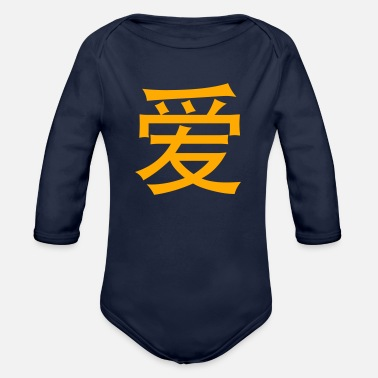 Chinese Chinese Words: Love - Organic Long-Sleeved Baby Bodysuit