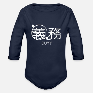 Duty Duty - Organic Long-Sleeved Baby Bodysuit