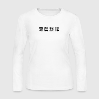 chinese_new_year_in_chine_black_in_white - Women's Long Sleeve Jersey T-Shirt