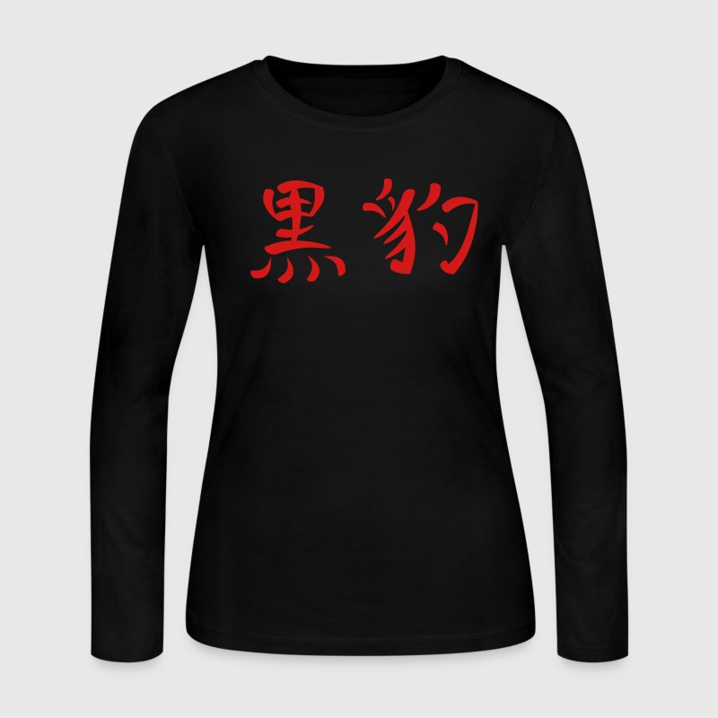 Kanji - Black Panther - Women's Long Sleeve Jersey T-Shirt