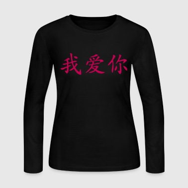 Shop Chinese Symbols Love You Gifts Online Spreadshirt