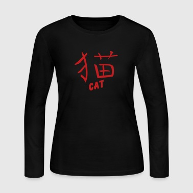 kanji - cat - Women's Long Sleeve Jersey T-Shirt