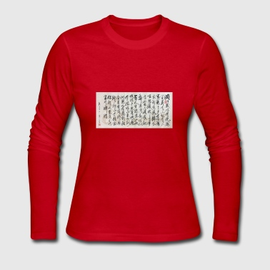 Historical poems from China - Women's Long Sleeve Jersey T-Shirt