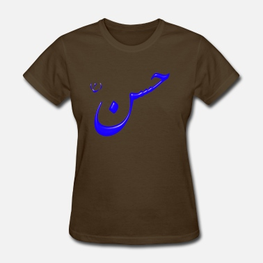 Arabs arabic - Women's T-Shirt