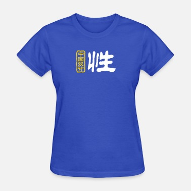 Chinese Sex Chinese Words: Sex - Women's T-Shirt