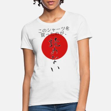 5443088ef73 Very Cool Japanese Phrase - Women  39 s ...