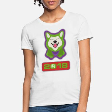 Chinese New Year Year of the dog 2018 - Women's T-Shirt