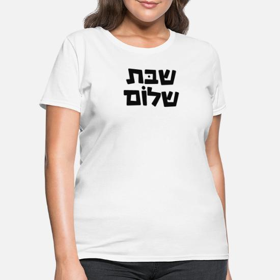 bb59afa52 Shabbat Shalom Greeting Funny Hebrew Jewish Women's T-Shirt ...