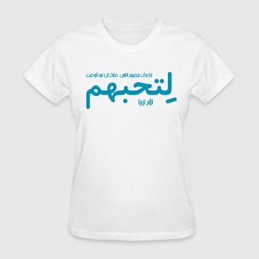 God Mother If you judge people (Arabic) - Women's T-Shirt
