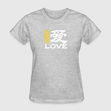 Chinese Words: Love - Women's T-Shirt