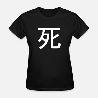 Death Symbol Beautiful Chinese Symbol 23 - death - Women's T-Shirt