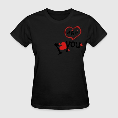 Heart love in Korean Sarang hae - Women's T-Shirt