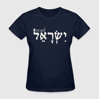 Israel Israel in Hebrew (for DARK colors) - Women's T-Shirt