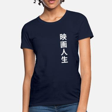 Katakana Film is Life - Women's T-Shirt