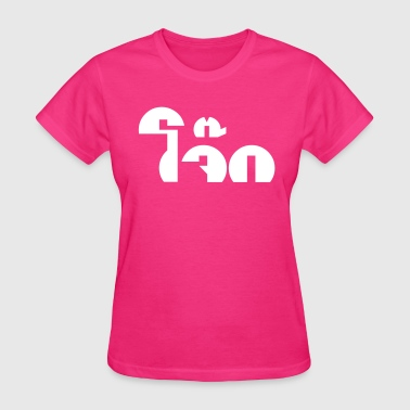 Shop Thailand T Shirts Online Spreadshirt