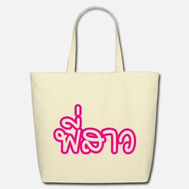 Thai Language Thai (Big) Sister - Phee Sao - Thai Language - Eco-Friendly Cotton Tote