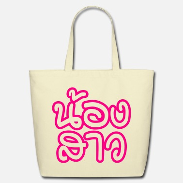 Thai Language Thai (Baby) Sister - Nong Sao - Thai Language - Eco-Friendly Cotton Tote