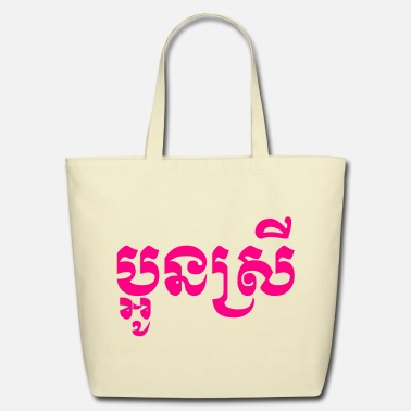 Siem Reap Khmer Baby Sister - Aun Srei - Cambodian Language - Eco-Friendly Cotton Tote
