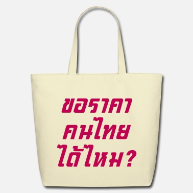 Thai Language Can I Have Thai Price? / Thai Language - Eco-Friendly Cotton Tote