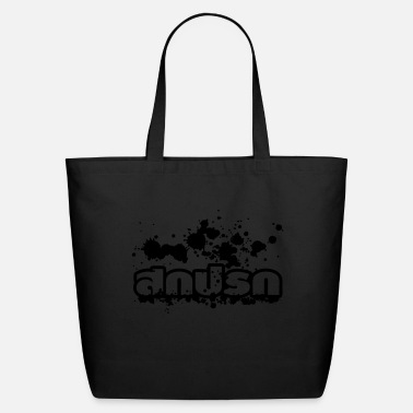 Thai Language Sokkapok / Dirty in Thai Language - Eco-Friendly Tote Bag