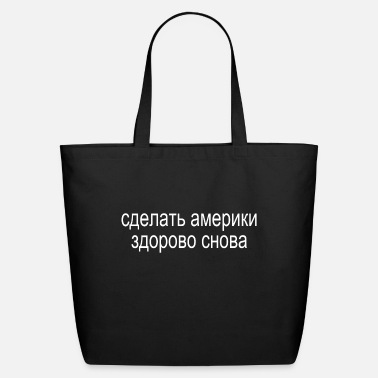 Russian in RUSSIAN - Eco-Friendly Tote Bag