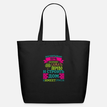 Father And Daughter Daughter tree house gift dad fathers day saying - Eco-Friendly Tote Bag