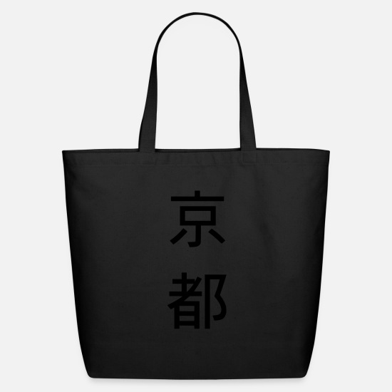 Kyoto Bags & Backpacks - Kyoto in Japanese present gift idea - Eco-Friendly Tote Bag black