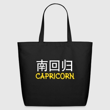 Chinese Zodiac: Capricorn - Eco-Friendly Cotton Tote