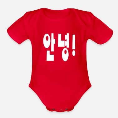 Korean Annyeong! Korean Hi / Hello 안녕 Hangul Language - Organic Short-Sleeved Baby Bodysuit
