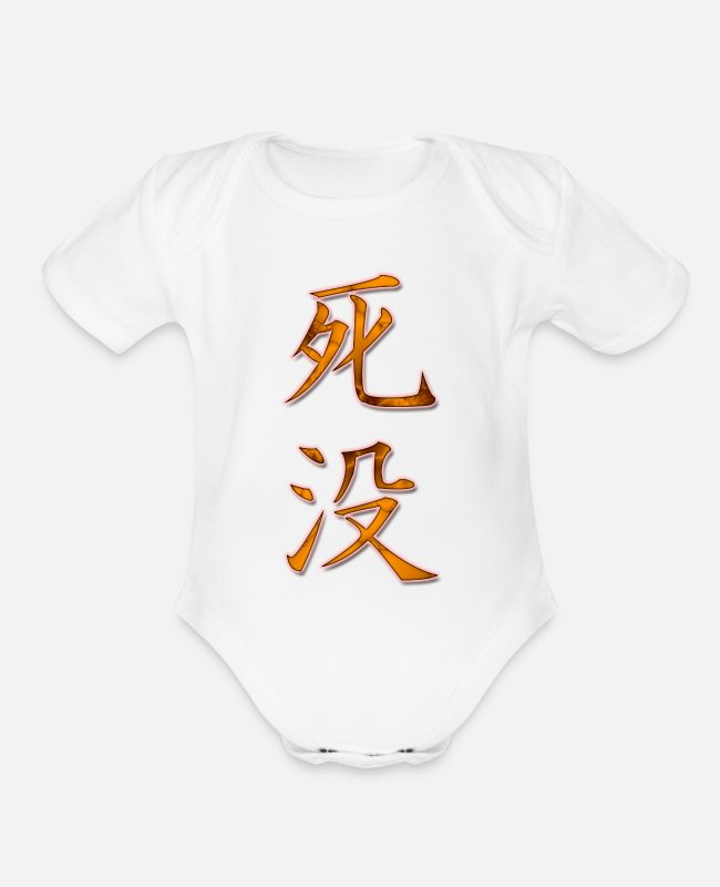 Die Baby One Pieces - Death - Organic Short-Sleeved Baby Bodysuit white